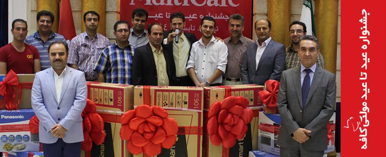 جشنواره عید تا عید مولتی کافه