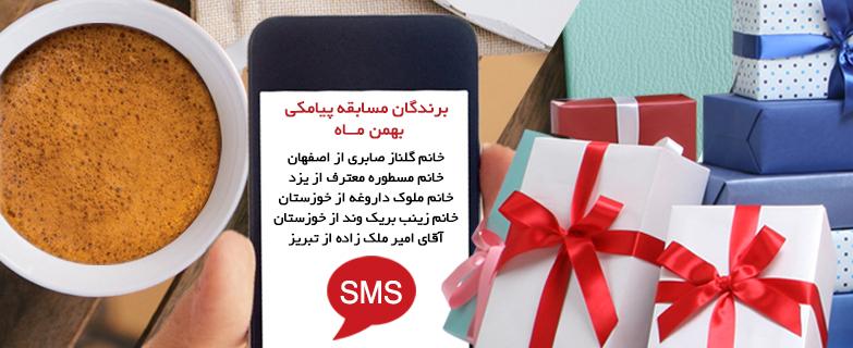 برندگان مسابقه پیامکی بهمن ماه