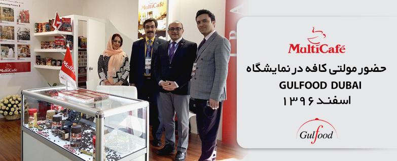 حضور درخشان مولتی کافه در نمایشگاه گلفود دبی