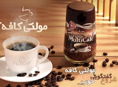 کمپین شروع یک گفتگوی خوب- تیزر قهوه فوری کلاسیک