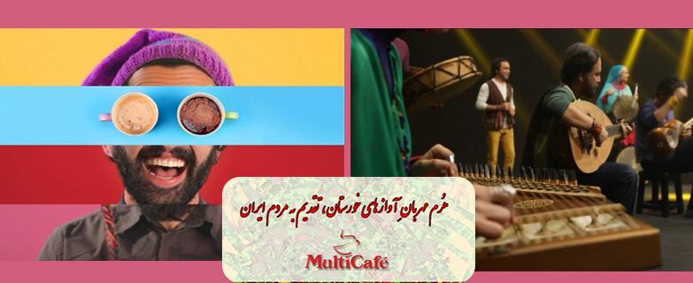 مولتی کافه، حامی هنر و موسیقی