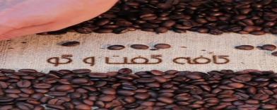 کافه گفتگو - برنامه اول- بخش 6