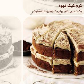 کرم کیک قهوه و پنیر