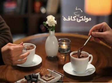 کمپین شروع یک گفتگوی خوب- تیزر شکلات داغ